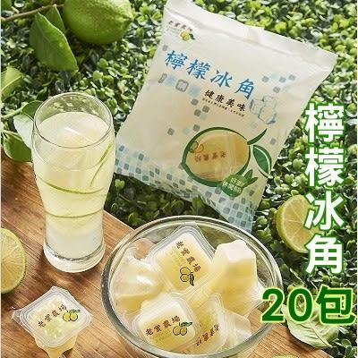 檸檬冰角20包免運組