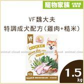 寵物家族- VF魏大夫特調成犬配方(雞肉+糙米)1.5kg