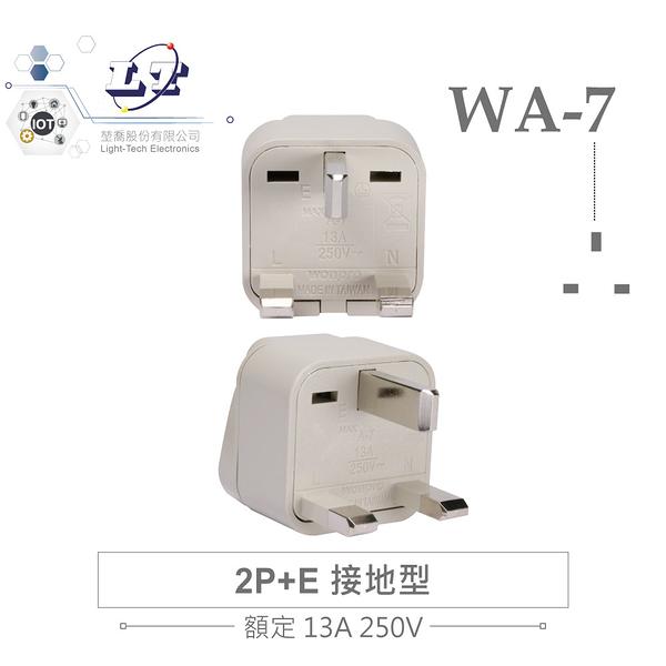 『堃喬』WA-7 萬用電源轉換插座 2P+E 接地型 多國旅行萬用轉接頭『堃邑Oget』