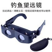 釣魚眼鏡 看漂 專用 頭戴式10倍拉近高清放大鏡眼鏡式望遠鏡漁具   LannaS