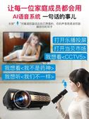 轟天炮投影儀家用辦公教學 wifi無線手機投影機4K高清家庭影院DF 創想數位