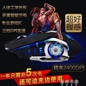 無線滑鼠可充電式筆記本臺式電腦遊戲辦公家用無聲靜音男女生聯想華碩HP