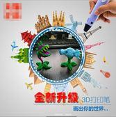 3d打印筆兒童塗鴉畫筆創意三D立體繪畫筆抖音禮物非低溫「Chic七色堇」