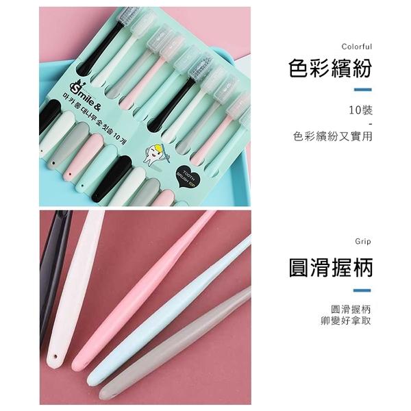 韓式馬卡龍色牙刷【H0334】成人牙刷 牙刷 軟毛牙刷 口腔清潔 個人衛生 10支袋裝