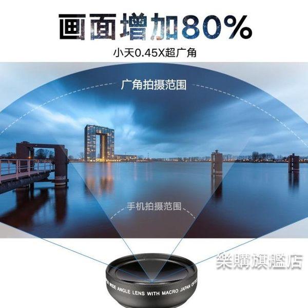 全館88折特惠-廣角鏡頭廣角單反級手機鏡頭通用外置直播拍照攝像頭微距蘋果鏡頭套裝