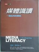 【書寶二手書T9/大學藝術傳播_ZAB】媒體識讀-一個批判的開始_成露茜、羅曉南