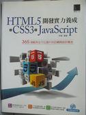 【書寶二手書T1/網路_YES】HTML5 CSS3 JavaScript開發實力養成:365個範例..._李剛
