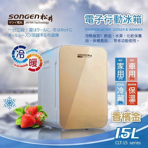 【SONGEN松井】まつい冷暖兩用電子行動冰箱/冷藏箱/保溫箱/小冰箱(CLT-15D)