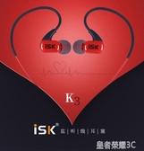 ISK K3后掛入耳式直播監聽耳機電腦網絡K歌專業主播耳塞不帶麥「榮耀尊享」