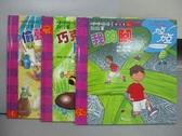 【書寶二手書T4/少年童書_PMR】咿咿呀呀!說故事-我的腳_偷聲音的人等_共3本合售