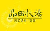 【王品集團】品田牧場 日式豬排 咖哩飯 元氣套餐 餐券4張(平假日適用 已含服務費 全省通用)