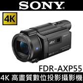 SONY FDR-AXP55 4K高畫質投影攝影機 109/8/16前註冊贈腳架+長效電池(共兩顆)+座充+拭鏡筆+吹球清潔組