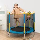 蹦蹦床家用兒童室內小孩玩具跳跳床寶寶彈跳床成人家庭健身帶護網 初色家居館