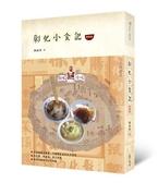 彰化小食記(增修版)