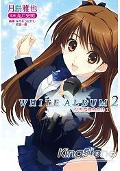WHITE ALBUM2 白雪交織的旋律(01)