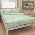 床包薄被套組_加大100%精梳純棉【綠野...