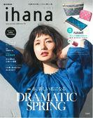 ihana時尚特刊2018年春夏:附russet豪華3附錄