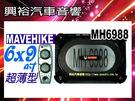 【MAVEHIKE】椅下超薄型主動式6x...