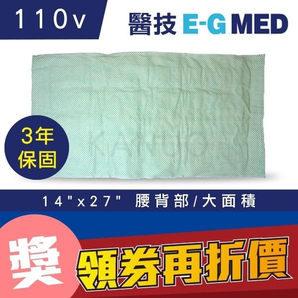 【3年保固】醫技動力式熱敷墊-濕熱電熱毯(14x27吋 背部/腰部適用,110V電壓),贈品:304不銹鋼筷x1