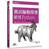 測試驅動開發(使用Python)