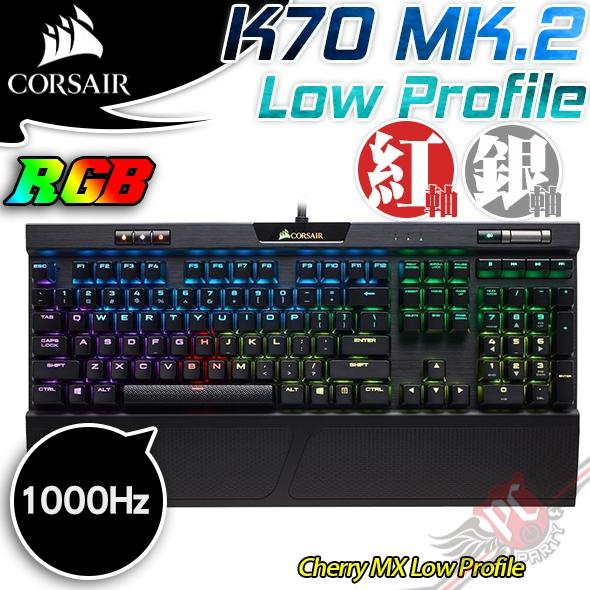 [ PC PARTY ] 送海盜船抱枕 海盜船 Corsair K70 MK2 RGB Low Profile 機械式鍵盤 銀軸 紅軸