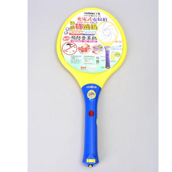 【日象】神威特旋風充電電蚊拍(特大拍面) /ZOM-3411