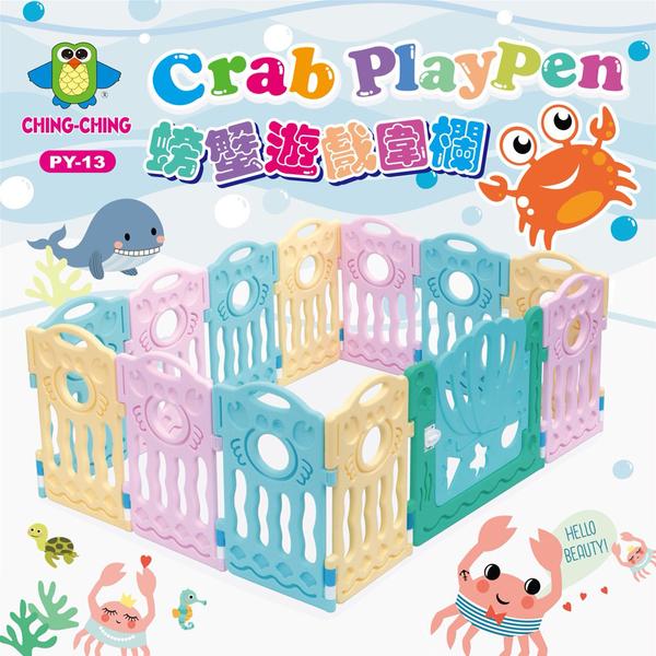 【愛吾兒】CHING-CHING 親親 螃蟹遊戲圍欄
