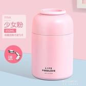 保溫飯盒-小型便攜燜燒杯燜粥不銹鋼便當盒保溫桶 東川崎町