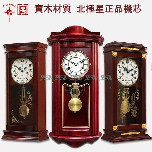 正品老式實木搖擺掛鐘 風水鎮宅報時中式機械掛鐘錶 北極星機芯 W百貨69