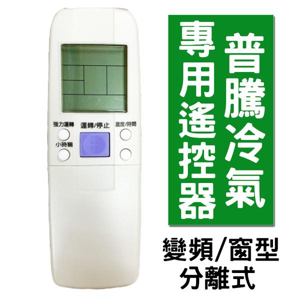【免運/贈送遙控器保護套】普騰/冰點冷氣專用遙控器 普騰冷氣 現貨