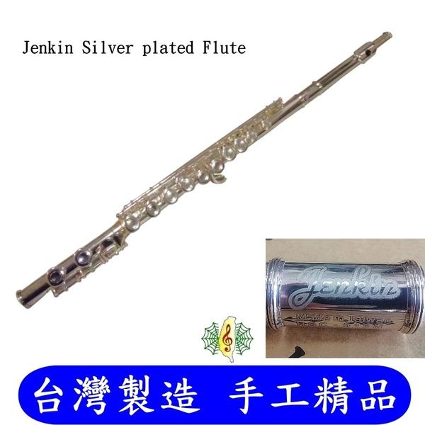 長笛 [網音樂城] 台灣 Jenkin 鍍銀 甜美音色 Flute ( 附 長笛盒 笛袋 教材 保固 )