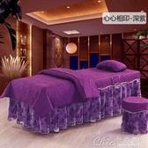 美容床罩政博加厚美容院專用床罩四件套耐髒美體按摩床套紫色四季通用 【快速出貨】