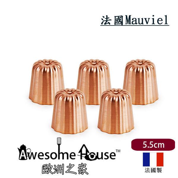 法國 Mauviel M Passion系列 5.5 cm 可麗露 銅模 #4180.55 (五入)
