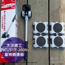 現貨 日本製 大洋精工 PICUS LP-200N 重物搬運器 移動家具 附把手 省力 搬家 300kg