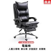 [現貨免運]電腦椅 人體工學椅 辦公椅 沙發設計 休閒椅 170度全平躺老闆椅 電競椅