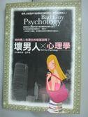 【書寶二手書T8/心理_HMU】壞男人心理學_李琳、金尹秀