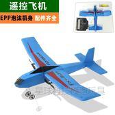 兒童節禮物固定翼遙控飛機2.4遙控FX807滑翔機電動航空模型過年兒童玩具禮物