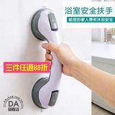 浴室扶手 安全扶手 強力無痕吸盤扶手 浴室 廁所 浴缸 防滑扶手 安全防滑手把(79-1308)