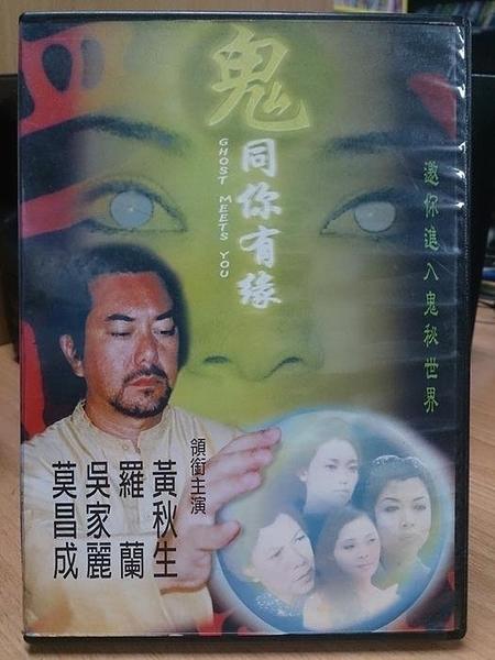 挖寶二手片-E06-110-正版DVD-華語【鬼同你有緣】-黃秋生 吳家麗(直購價)