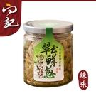 【向記】翠玉鮮蔥吻魚XO醬(辣味)...
