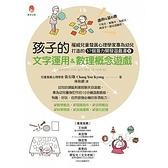 權威兒童發展心理學家專為幼兒打造的57個潛能開發遊戲書5:孩子的文字運用&數理概念遊戲