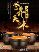 砂鍋耐高溫養生燉湯煲陶瓷小沙鍋煲粥燉鍋明火家用燃氣湯鍋『極有家』