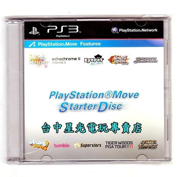 二手【PS3原版片 可刷卡】 MOVE 體驗遊戲 10合一 內含試玩版遊戲 【台中星光電玩】