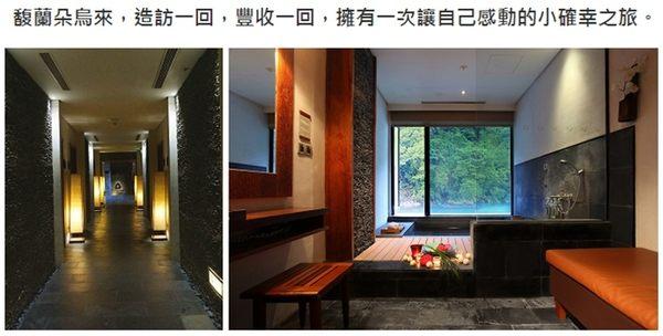 【烏來 - 馥蘭朵】 雙人景觀湯屋 + 雙人套餐 (假平日通用)