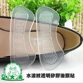 足大夫 水波紋透明矽膠後跟貼 後跟鞋墊 一對入 【YES 美妝】