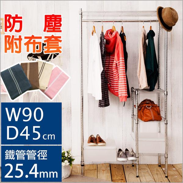 鍍鉻層架 層架 衣櫥 衣櫃【J0045】IRON鐵力士五層衣櫥90x45x180附布套ac 完美主義