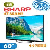 《麥士音響》 SHARP夏普 60吋 2017日規電視 60AM1