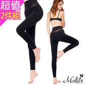 Mollifix瑪莉菲絲 軟鎧甲 蜜腿升級9分塑身褲2件組