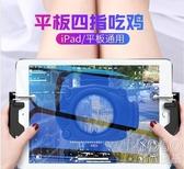 吃雞神器平板電腦刺激戰場游戲手柄蘋果專用mini手優尚良品