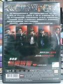 挖寶二手片-Y112-087-正版DVD-華語【最後通牒】-王敏德 蒙嘉慧(直購價)